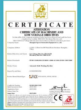 자동 병 세탁기의 CE 인증서